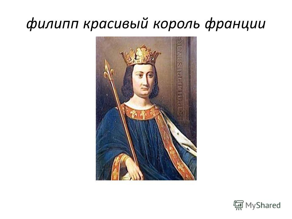 филипп красивый король франции,