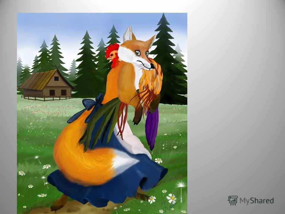 Она самая хитрая в русских сказках. Всех вокруг пальца обвела : и зайца, и волка, и медведя, и старика со старухой.