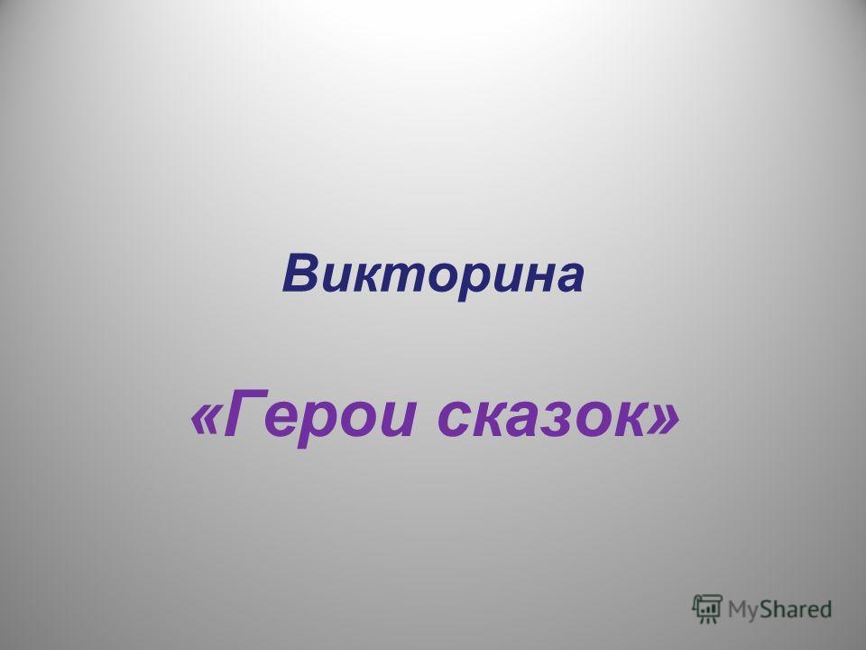 Викторина «Герои сказок»