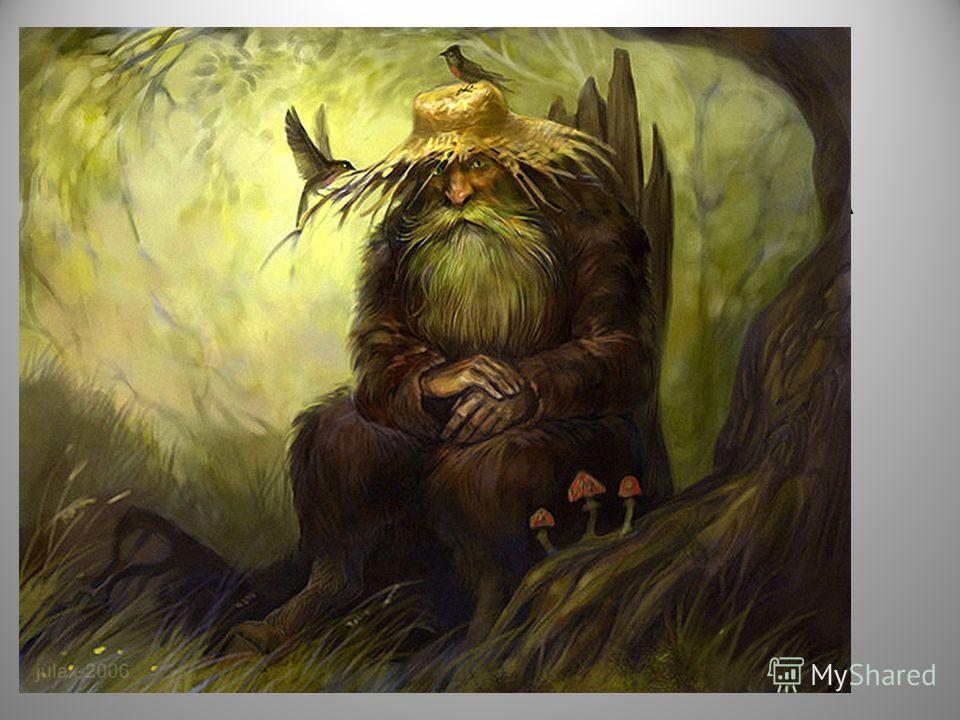 Живет в лесу, всё ему подчиняется. А того, кто в лес попадёт – закрутит, обманет, назад не выпустит.