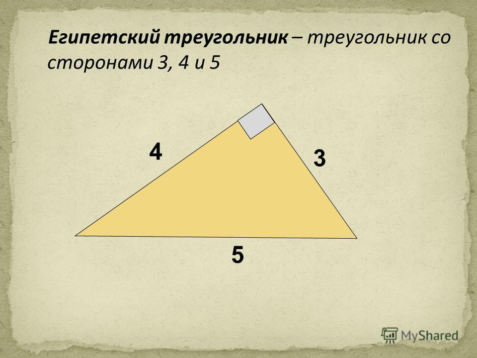 Египетский треугольник – треугольник со сторонами 3, 4 и 5 4 3 5