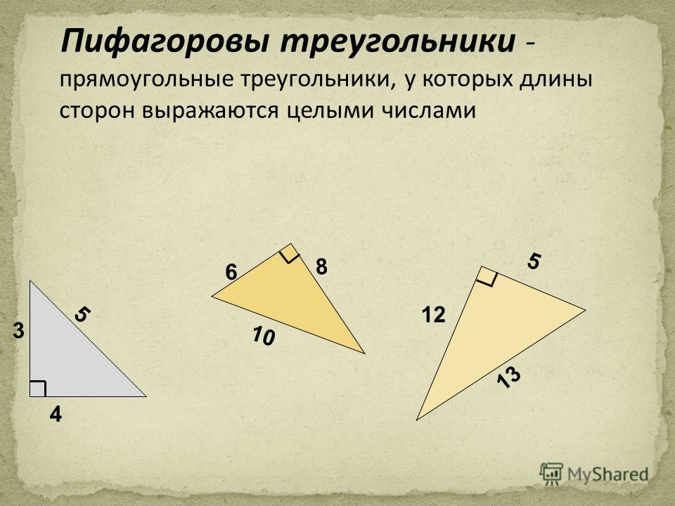 Пифагоровы треугольники - прямоугольные треугольники, у которых длины сторон выражаются целыми числами 3 4 5 6 8 10 5 13 12