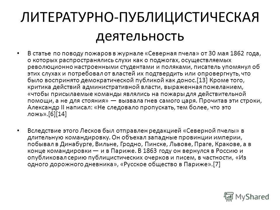 ЛИТЕРАТУРНО-ПУБЛИЦИСТИЧЕСКАЯ деятельность В статье по поводу пожаров в журнале «Северная пчела» от 30 мая 1862 года, о которых распространялись слухи как о поджогах, осуществляемых революционно настроенными студентами и поляками, писатель упомянул об