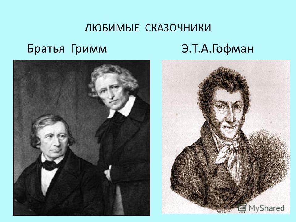ЛЮБИМЫЕ СКАЗОЧНИКИ Братья Гримм Э.Т.А.Гофман