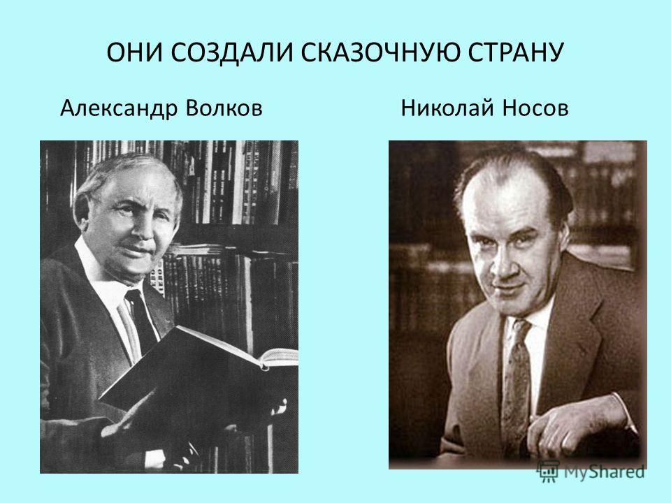 ОНИ СОЗДАЛИ СКАЗОЧНУЮ СТРАНУ Александр Волков Николай Носов