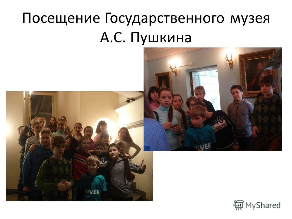 Посещение Государственного музея А.С. Пушкина
