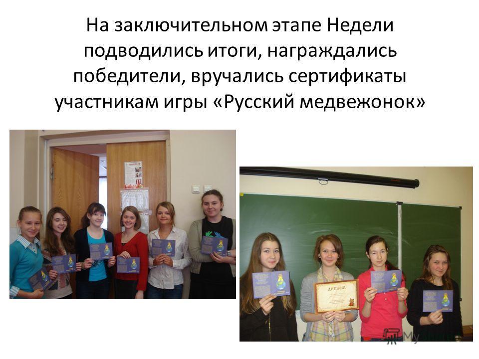 На заключительном этапе Недели подводились итоги, награждались победители, вручались сертификаты участникам игры «Русский медвежонок»