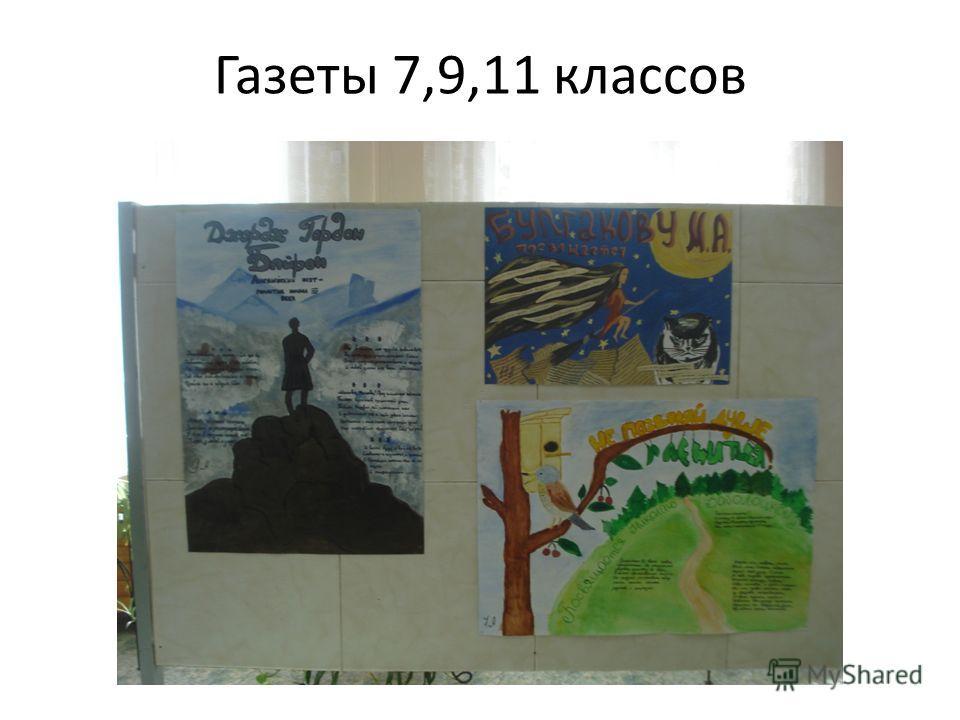 Газеты 7,9,11 классов