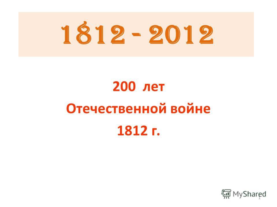 1812 - 2012 200 лет Отечественной войне 1812 г. 1