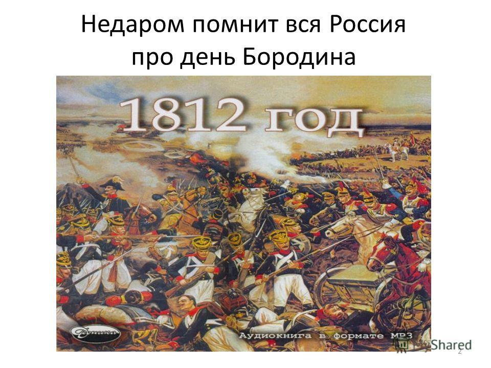 Недаром помнит вся Россия про день Бородина 2