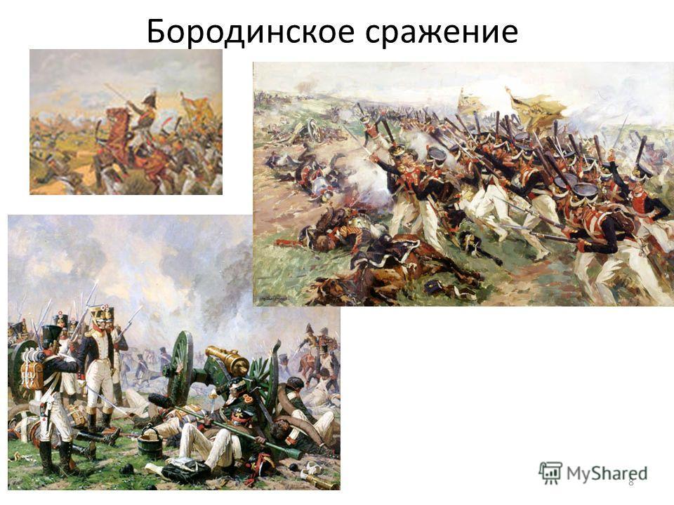 Бородинское сражение 8
