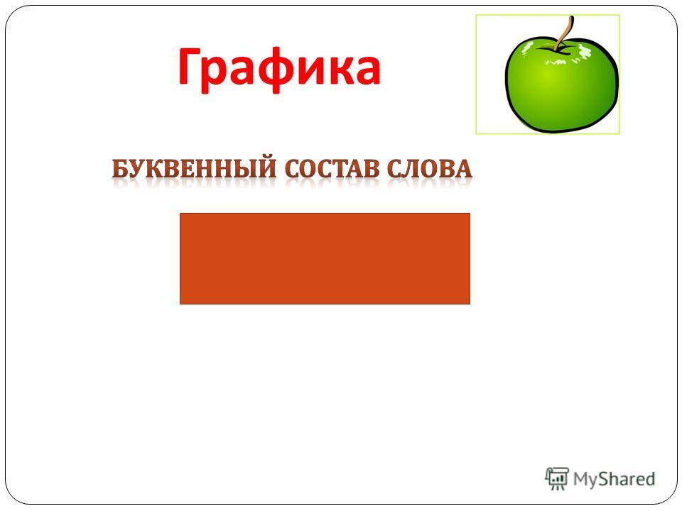 Графика яблоко