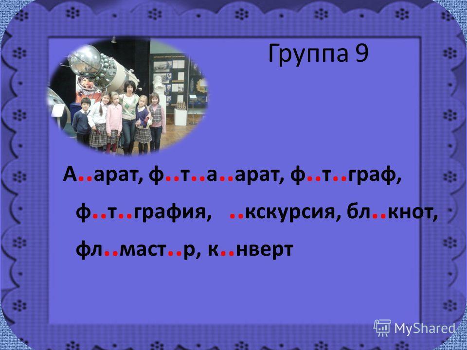 Группа 9 А.. арат, ф.. т.. а.. арат, ф.. т.. граф, ф.. т.. графия,.. кскурсия, бл.. кнот, фл.. маст.. р, к.. нверт