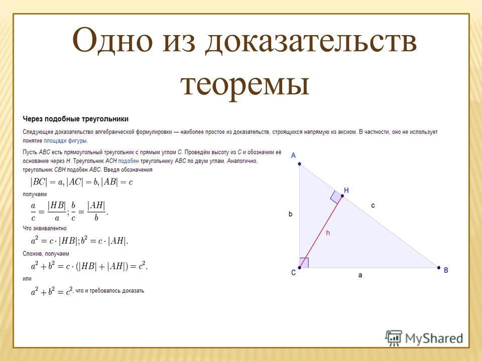 Одно из доказательств теоремы