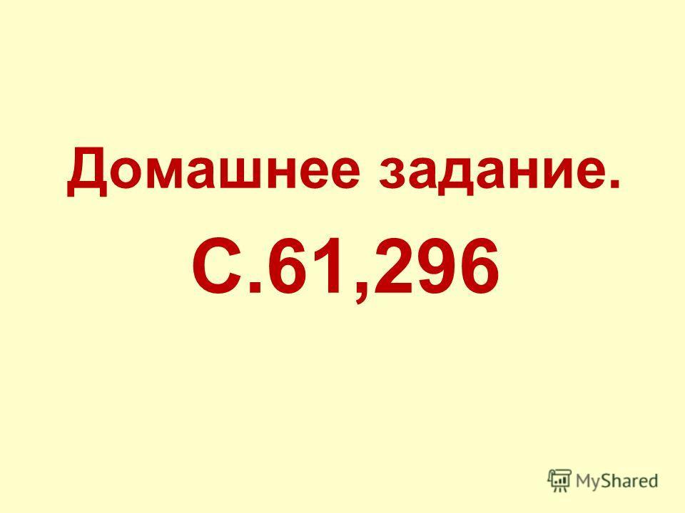 Домашнее задание. С.61,296