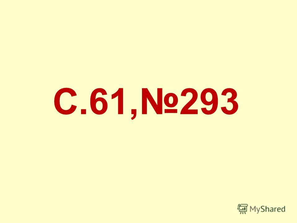 С.61,293