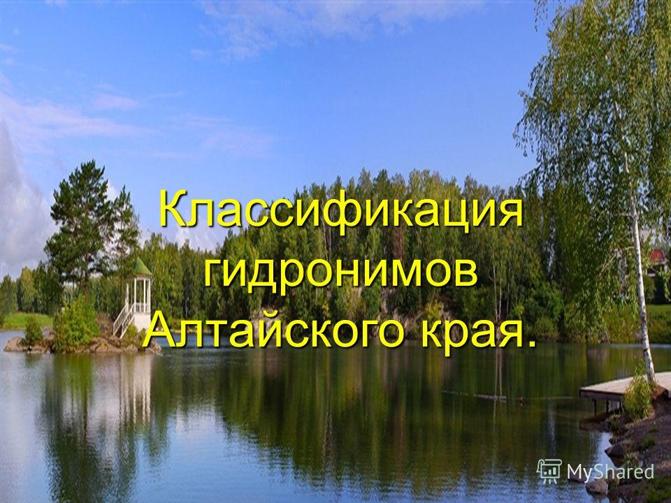 Классификация гидронимов Алтайского края.