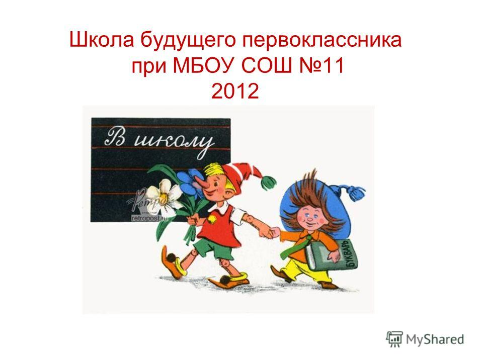 Школа будущего первоклассника при МБОУ СОШ 11 2012