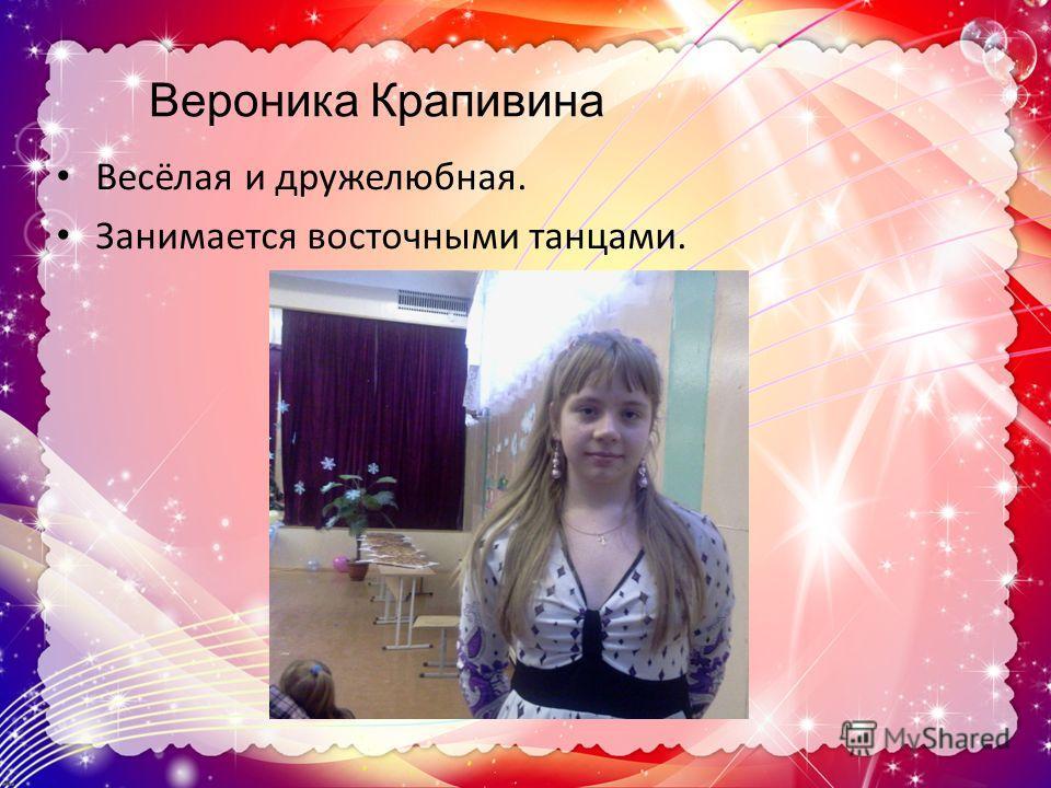 Вероника Крапивина Весёлая и дружелюбная. Занимается восточными танцами.