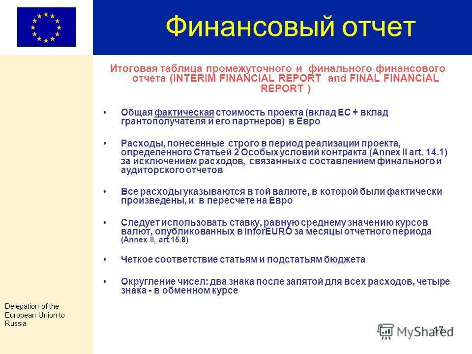 Delegation of the European Union to Russia 16 Финальный платеж Структура Финальной Финансовой Отчетности, предоставляемой вместе с запросом на финальный платёж (по грантам, не превышающим 100,000.00 Евро или продолжительностью менее 12 месяцев) 4.Спи