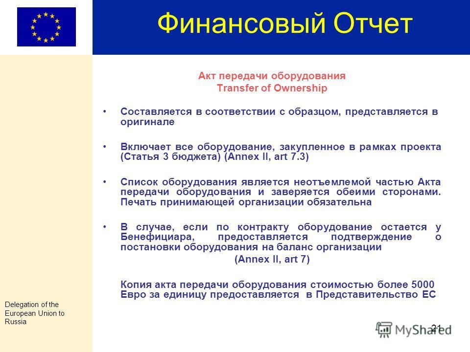 Delegation of the European Union to Russia 20 Финансовый Отчет Требования к происхождению оборудования Правила Европейского Союза по закупкам товаров/услуг/работ включают