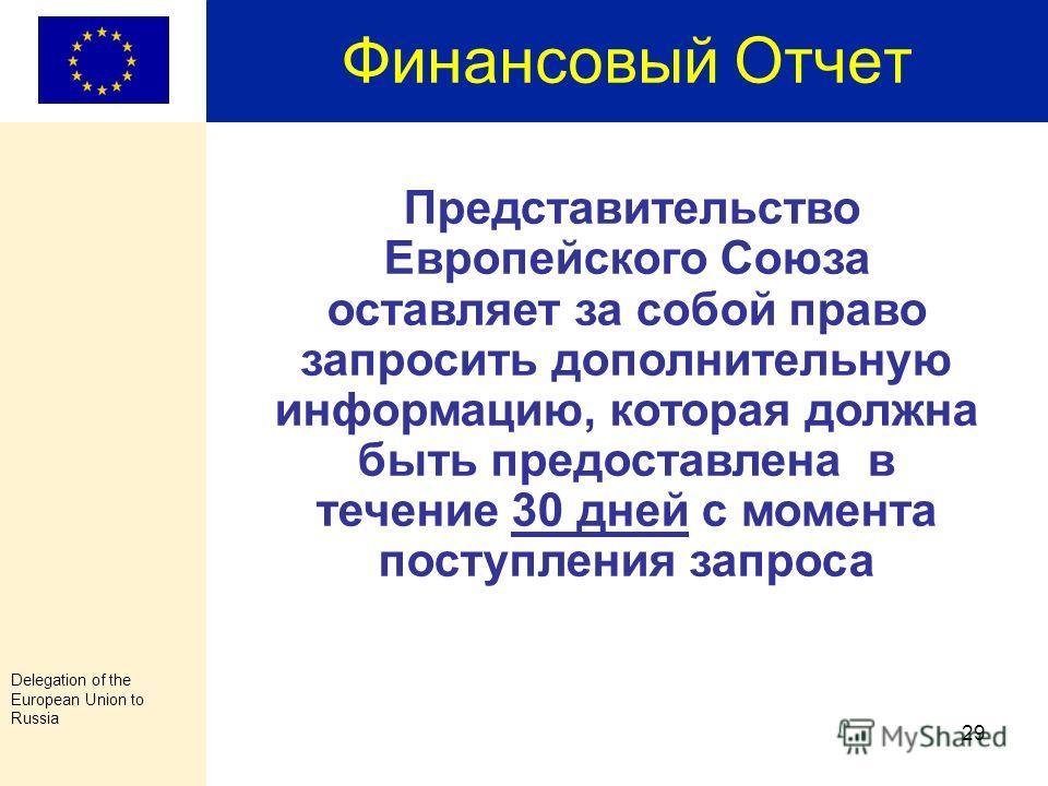 Delegation of the European Union to Russia 28 Финальный платеж Расчет балансового платежа, основанный на фактически понесенных и утвержденных после проверки финального финансового отчета расходах: Общая сумма фактических приемлемых затрат, подтвержде