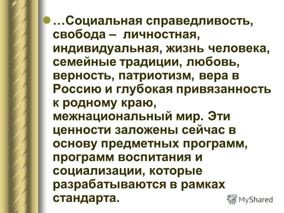 …Социальная справедливость, свобода – личностная, индивидуальная, жизнь человека, семейные традиции, любовь, верность, патриотизм, вера в Россию и глубокая привязанность к родному краю, межнациональный мир. Эти ценности заложены сейчас в основу предм