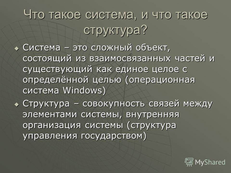 Что такое система, и что такое структура? Система – это сложный объект, состоящий из взаимосвязанных частей и существующий как единое целое с определённой целью (операционная система Windows) Система – это сложный объект, состоящий из взаимосвязанных