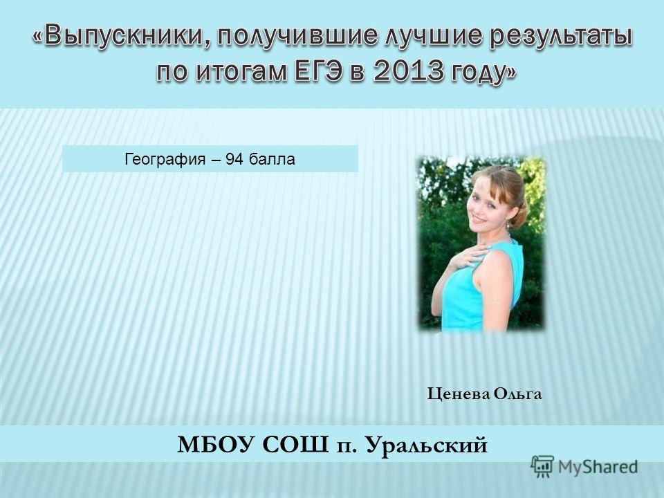 Ценева Ольга География – 94 балла МБОУ СОШ п. Уральский