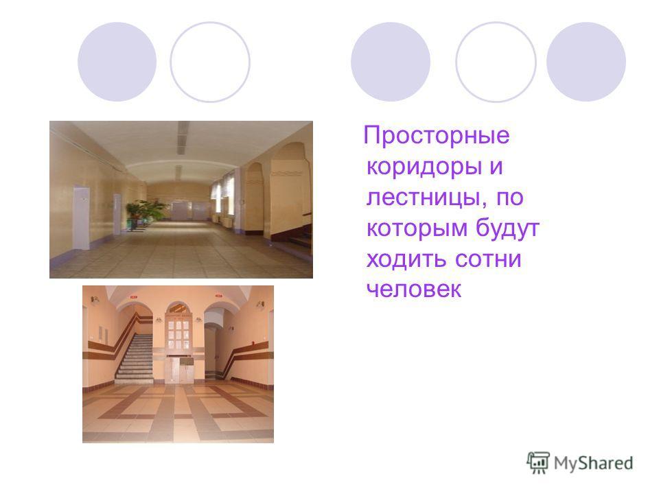 Просторные коридоры и лестницы, по которым будут ходить сотни человек