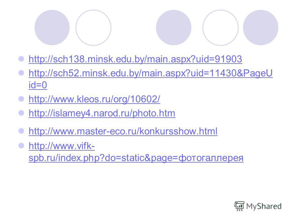 http://sch138.minsk.edu.by/main.aspx?uid=91903 http://sch52.minsk.edu.by/main.aspx?uid=11430&PageU id=0 http://sch52.minsk.edu.by/main.aspx?uid=11430&PageU id=0 http://www.kleos.ru/org/10602/ http://islamey4.narod.ru/photo.htm http://www.master-eco.r