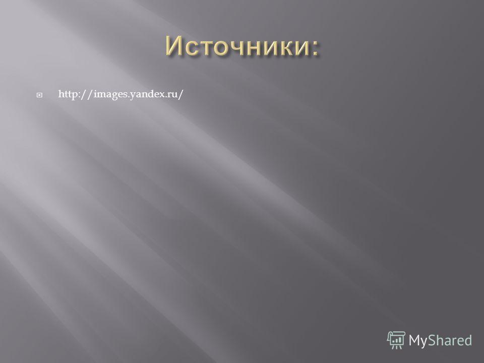 http://images.yandex.ru/