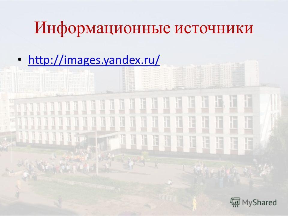 Информационные источники http://images.yandex.ru/