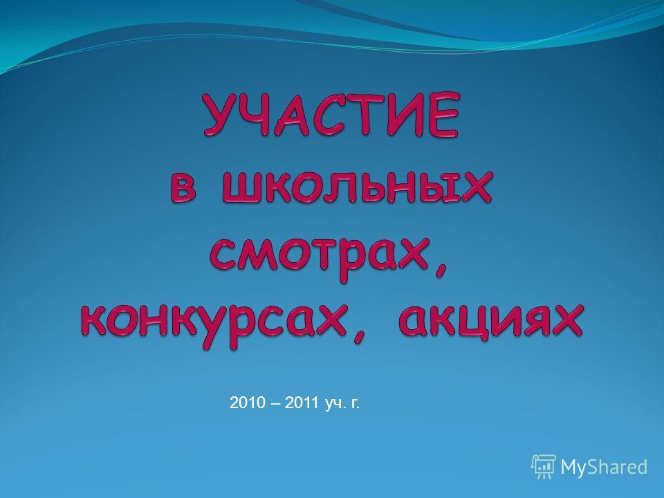 2010 – 2011 уч. г.