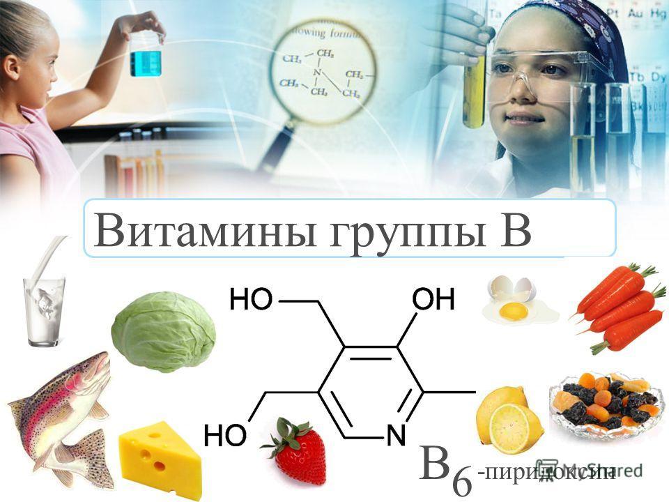 Витамины группы B B -пиридоксин 6