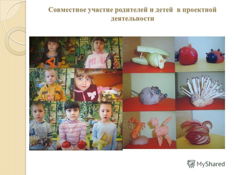 Совместное участие родителей и детей в проектной деятельности
