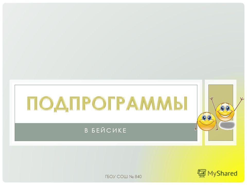 В БЕЙСИКЕ ГБОУ СОШ 840