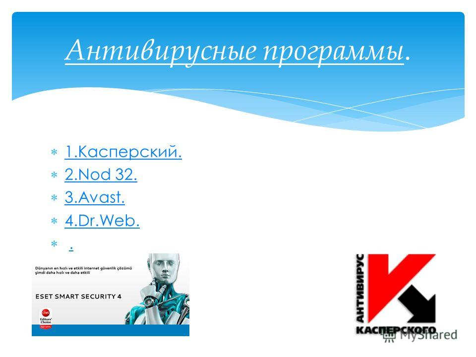 Антивирусные программы. 1.Касперский. 2.Nod 32. 2.Nod 32. 3.Avast. 3.Avast. 4.Dr.Web. 4.Dr.Web..