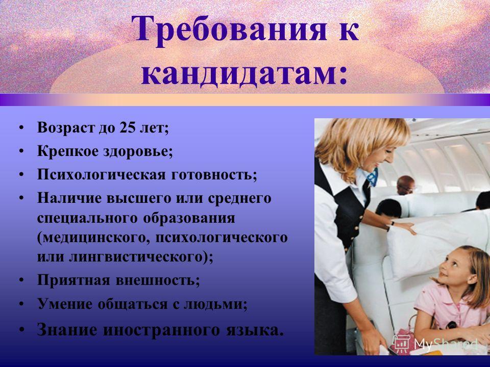 Требования к кандидатам: Возраст до 25 лет; Крепкое здоровье; Психологическая готовность; Наличие высшего или среднего специального образования (медицинского, психологического или лингвистического); Приятная внешность; Умение общаться с людьми; Знани