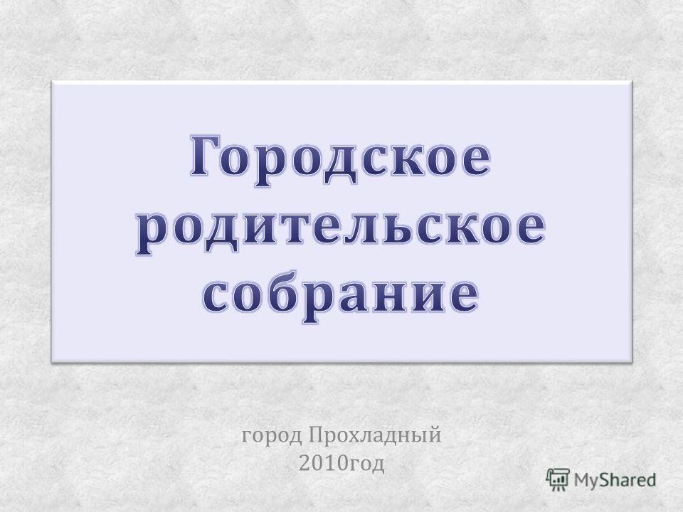 город Прохладный 2010год