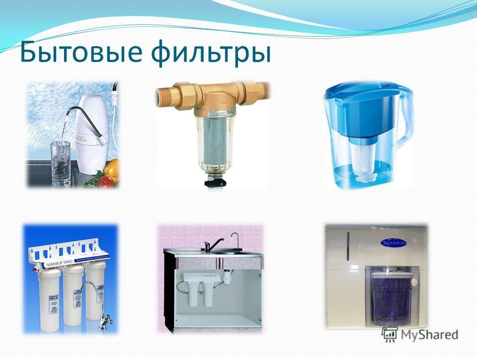 Бытовые фильтры