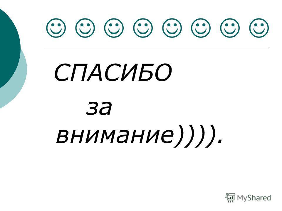 СПАСИБО за внимание)))).
