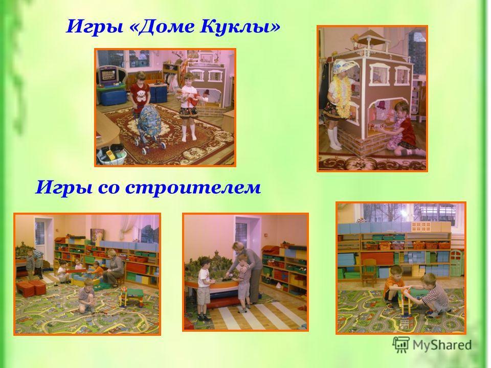 Игры со строителем Игры «Доме Куклы»