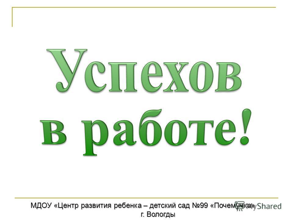МДОУ «Центр развития ребенка – детский сад 99 «Почемучка» г. Вологды