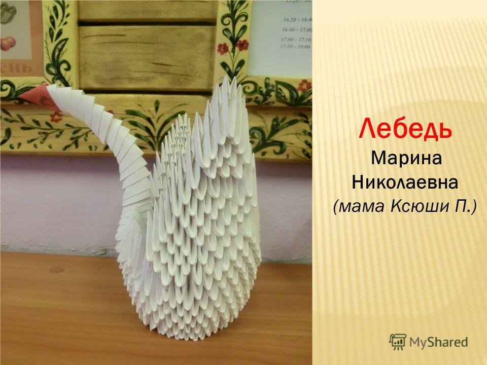 Лебедь Марина Николаевна (мама Ксюши П.)