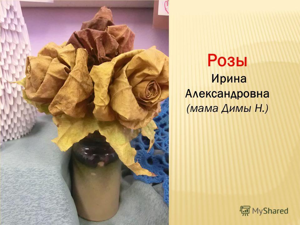 Розы Ирина Александровна (мама Димы Н.)