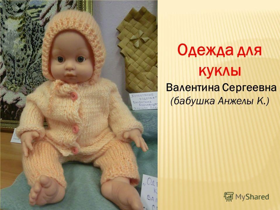 Одежда для куклы Валентина Сергеевна (бабушка Анжелы К.)