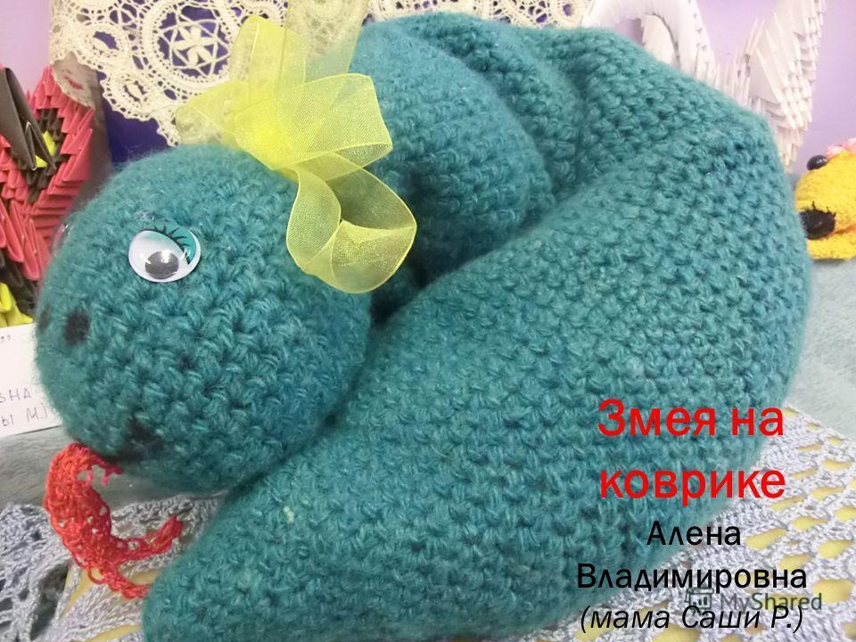 Змея на коврике Алена Владимировна (мама Саши Р.)