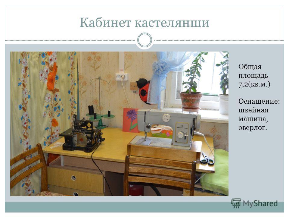 Кабинет кастелянши Общая площадь 7,2(кв.м.) Оснащение: швейная машина, оверлог.