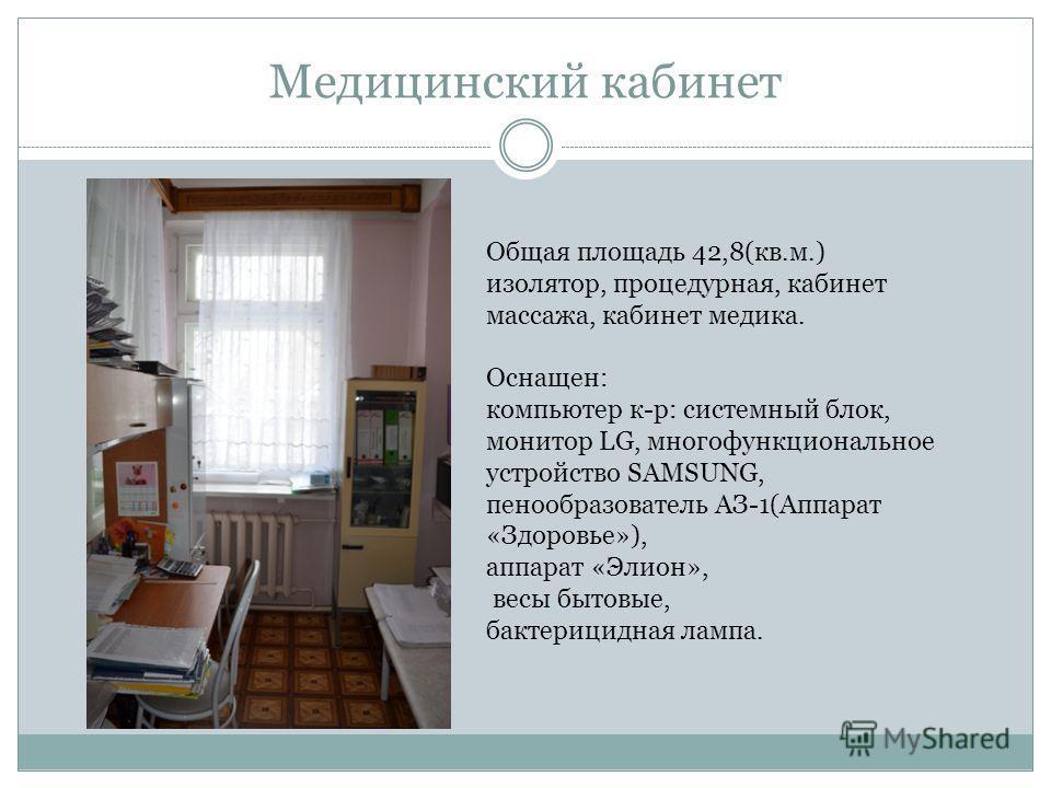 Медицинский кабинет Общая площадь 42,8(кв.м.) изолятор, процедурная, кабинет массажа, кабинет медика. Оснащен: компьютер к-р: системный блок, монитор LG, многофункциональное устройство SAMSUNG, пенообразователь АЗ-1(Аппарат «Здоровье»), аппарат «Элио